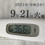 9月21日(火)の検温結果