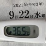9月22日(水)の検温結果