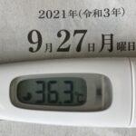 9月27日(月)の検温結果