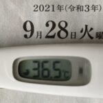9月28日(火)の検温結果
