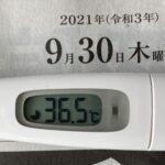 9月30日(木)の検温結果