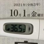 10月1日(金)の検温結果