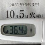10月5日(火)の検温結果