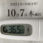 10月7日(木)の検温結果