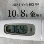 10月8日(金)の検温結果