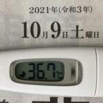 10月9日(土)の検温結果