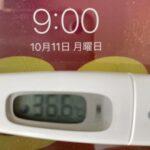 10月11日(月)の検温結果
