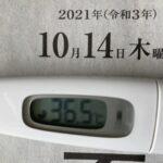 10月14日(木)の検温結果