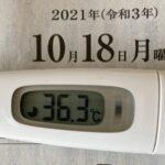 10月18日(月)の検温結果