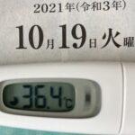 10月19日(火)の検温結果